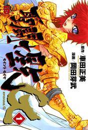 聖闘士星矢EPISODE.G 1 漫画
