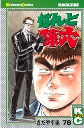 なんと孫六(76) 漫画