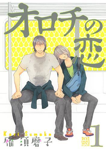 オロチの恋 (1) 漫画