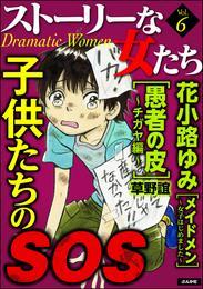 ストーリーな女たち 子供たちのSOS Vol.6 漫画