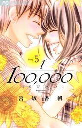 10万分の1(5) 漫画