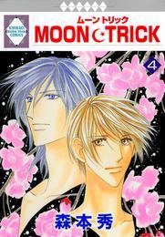 MOON・TRICK 4巻