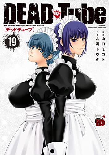 DEAD Tube 〜デッドチューブ〜 (1-11巻 最新刊) 漫画