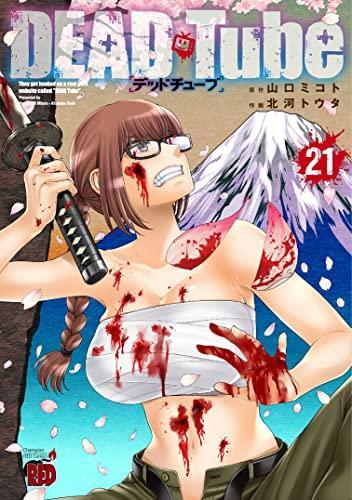 DEAD Tube 〜デッドチューブ〜 (1-12巻 最新刊) 漫画