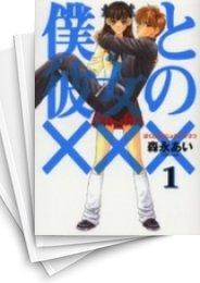 【中古】僕と彼女のXXX (1-8巻 全巻) 漫画