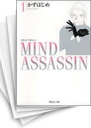 【中古】MIND ASSASSIN マインド・アサシン [文庫版] (1-3巻) 漫画