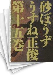 【中古】砂ぼうず (1-20巻) 漫画