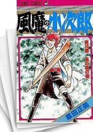 【中古】風魔の小次郎 (1-10巻) 漫画