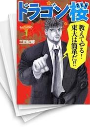 【中古】ドラゴン桜 (1-21巻) 漫画