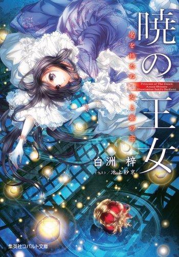 【ライトノベル】暁の王女 名を持たぬ聖女と紫の王 漫画