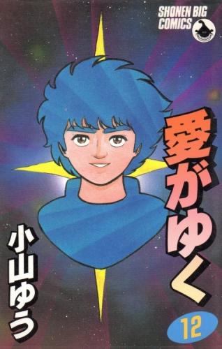 愛がゆく (1-12巻 全巻) 漫画