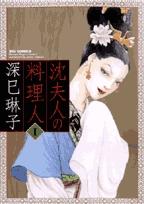 沈夫人の料理人 (1-4巻 全巻) 漫画