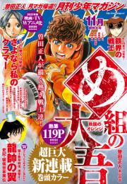 月刊少年マガジン 32 冊セット最新刊まで 漫画