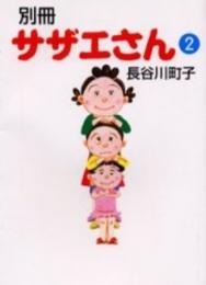 別冊サザエさん [文庫版] (1-2巻 全巻)