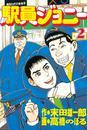 駅員ジョニー(2) 漫画