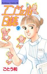 エンジェル日誌(9) 漫画