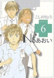 Ns'あおい(6) 漫画