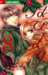 はぴまり~Happy Marriage!?~(8) 漫画