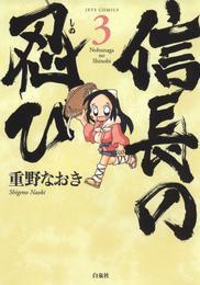 信長の忍び 3巻 漫画