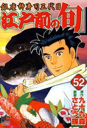 江戸前の旬 52 漫画