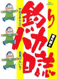 釣りバカ日誌 番外編(2) 漫画