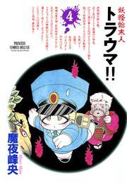 妖怪始末人 トラウマ!! 4 漫画