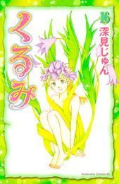 くるみ(16) 漫画