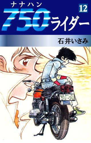 750ライダー(12) 漫画