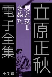 立原正秋 電子全集20 『男と女II きぬた』 漫画