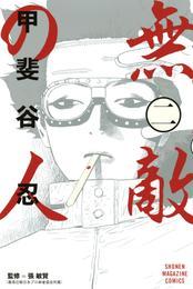 無敵の人(2) 漫画