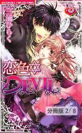 恋色☆DEVIL LOVE 9 2  恋色☆DEVIL【分冊版22/46】 漫画