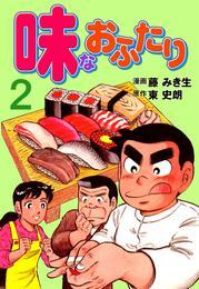 味なおふたり 2 漫画