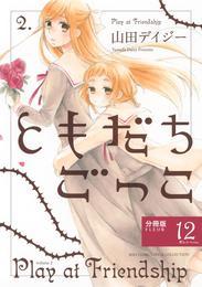ともだちごっこ 【分冊版】 FLEUR.12 漫画