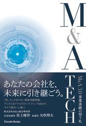 M&A3.0 事業承継の切り札 M&A TECH