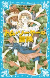 【児童書】トム・ソーヤーの冒険(全1冊)