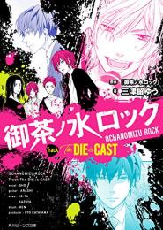 【ライトノベル】御茶ノ水ロック Track The DIE is CAST (全1冊)