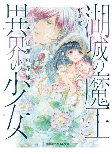 【ライトノベル】湖城の魔王と異界の少女 睡蓮の花嫁 漫画