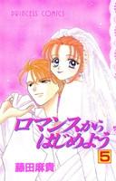ロマンスからはじめよう (1-5巻 全巻) 漫画