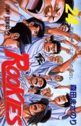 ROOKIES ルーキーズ (1-24巻 全巻) 漫画