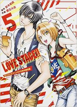 LOVE STAGE!! 漫画