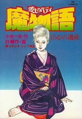 魔物語 愛しのベティ (1-17巻 全巻) 漫画