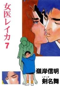 女医レイカ (1-18巻 全巻) 漫画