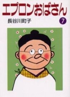 エプロンおばさん [文庫版] (1-7巻 全巻) 漫画