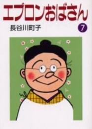 エプロンおばさん [文庫版] (1-7巻 全巻)