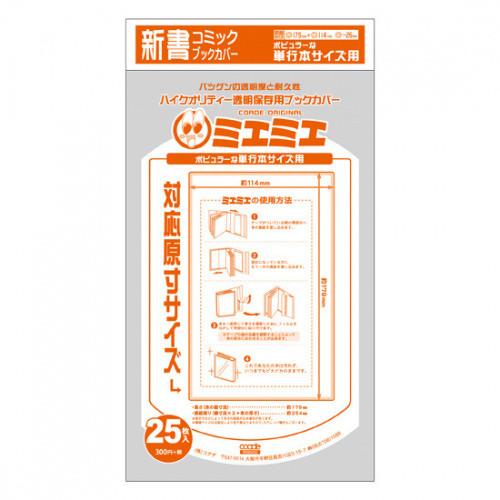 【お徳用】透明ブックカバー [ミエミエシリーズ] 新書版用 10セット[250枚](25枚入×10) 漫画