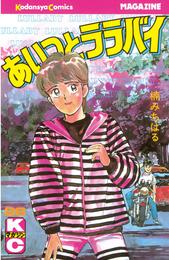 あいつとララバイ(28) 漫画