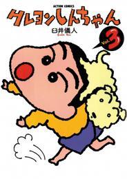 クレヨンしんちゃん 3巻 漫画