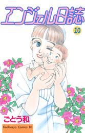 エンジェル日誌(10) 漫画