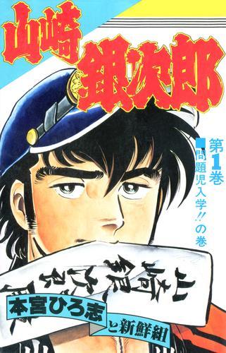 山崎銀次郎 第 漫画