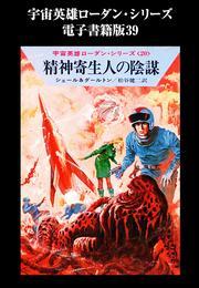 宇宙英雄ローダン・シリーズ 電子書籍版39  三惑星系 漫画